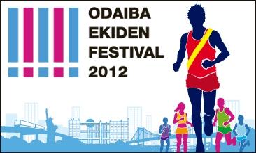 ODAIBA EKIDEN FESTIVAL 2012にHOOTERS GIRLが出場決定!!