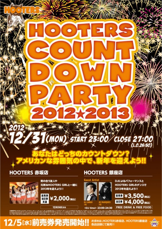 HOOTERS COUNT DOWN PARTY 2012-2013 開催!!