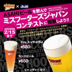 日本一のフーターズガールを決める!「ミスフーターズジャパンコンテスト2014」開催