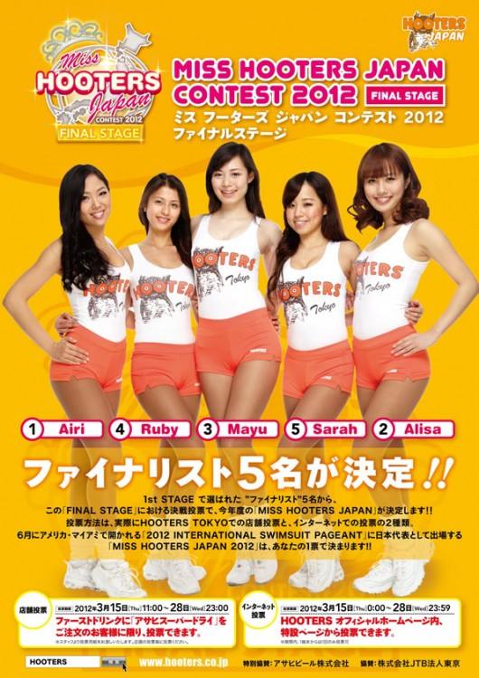 MISS HOOTERS CONTEST 2012 FINAL STAGE
