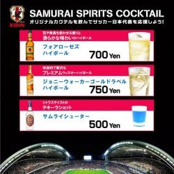 SAMURAI SPIRITS COCKTAIL