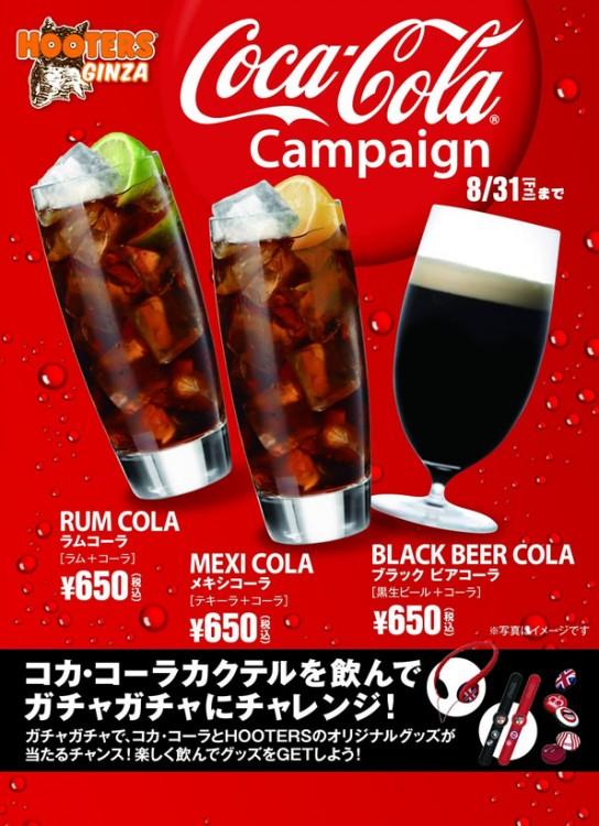コカ・コーラカクテルを飲んで、ガチャガチャにチャレンジ!【HOOTERS GINZA】