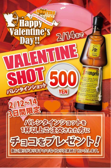 バレンタインキャンペーン スタート!!