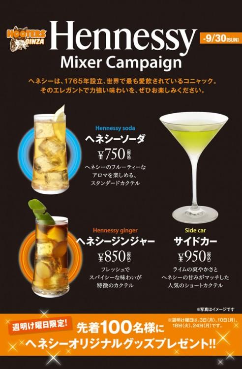 ヘネシーカクテルキャンペーンスタート!【HOOTERS GINZA】