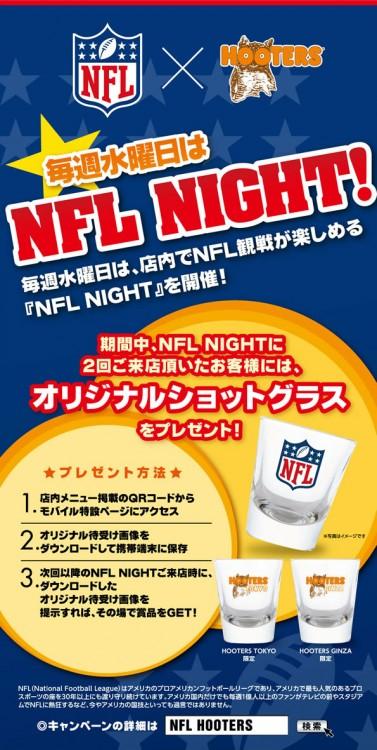 毎週水曜日は HOOTERS で NFL試合を観戦!