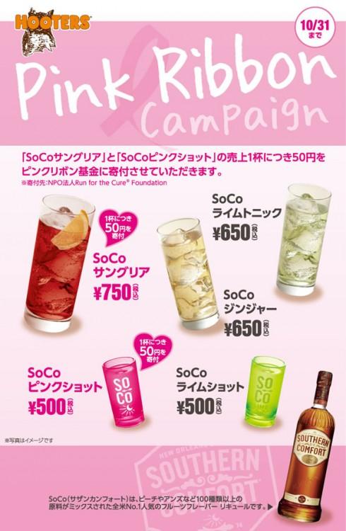 SoCo × ピンクリボンキャンペーンスタート!