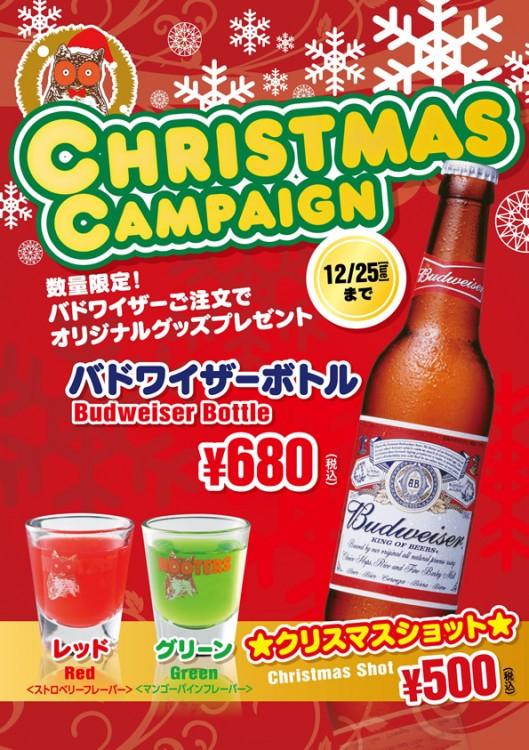 HOOTERS クリスマスキャンペーン 実施中!