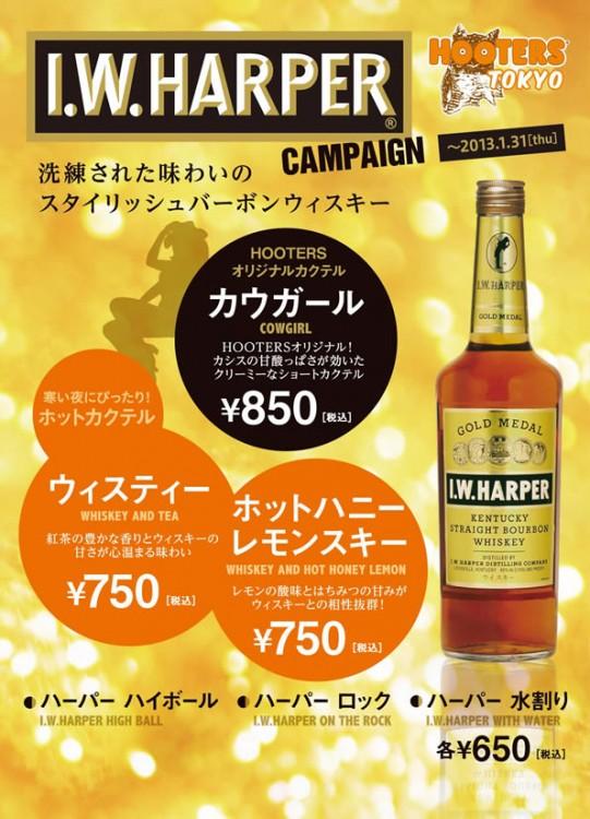 <赤坂店>I.W.ハーパーキャンペーンスタート!