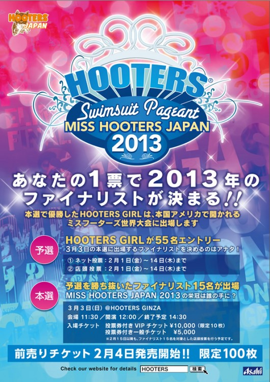 MISS HOOTERS JAPAN CONTEST 2013 開催!!