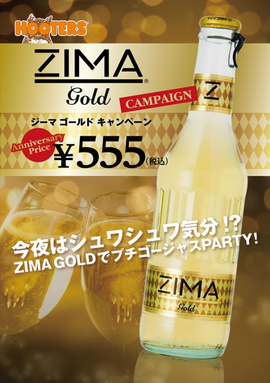 HOOTERSでお祝い気分!ZIMA GOLDキャンペーン実施中