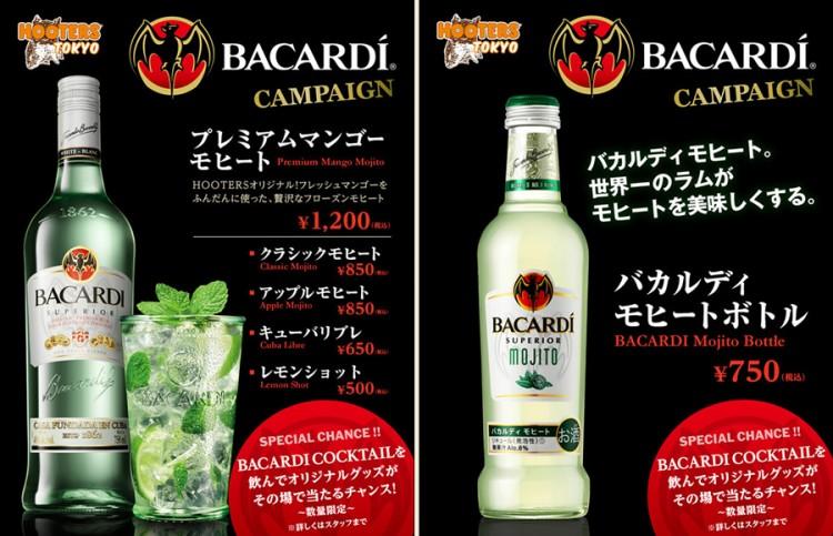 <赤坂店>BACARDIキャンペーン開催中!