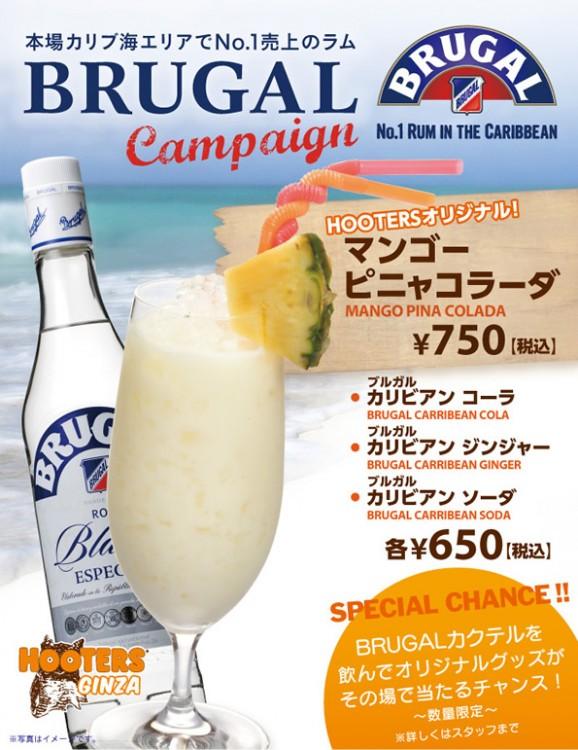 <銀座店>BRUGAL RUMキャンペーン開催中!