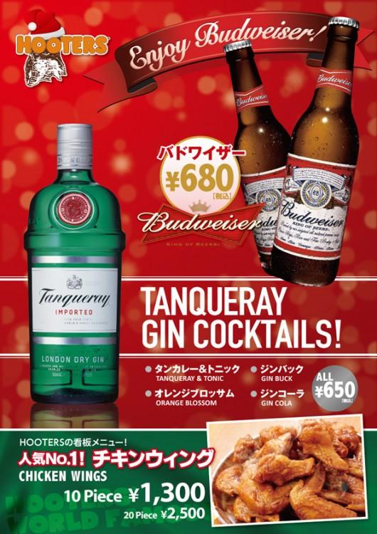 12月はバドワイザーとタンカレージンカクテルで乾杯!