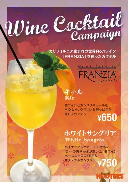 <渋谷店>11月はカリフォルニア生まれの白ワイン≪FRANZIA≫カクテルキャンペーン!