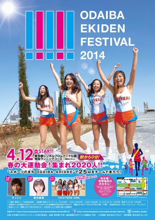 「お台場EKIDENフェスティバル2014」ポスターにフーターズガールが登場!