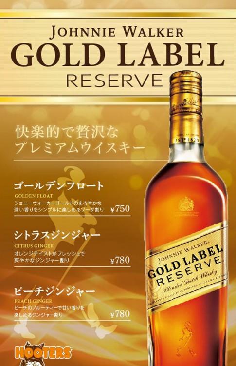 4月は「ジョニーウォーカーゴールドキャンペーン」開催!