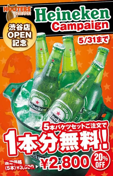 <渋谷店>オープン記念!ハイネケンキャンペーン開催中