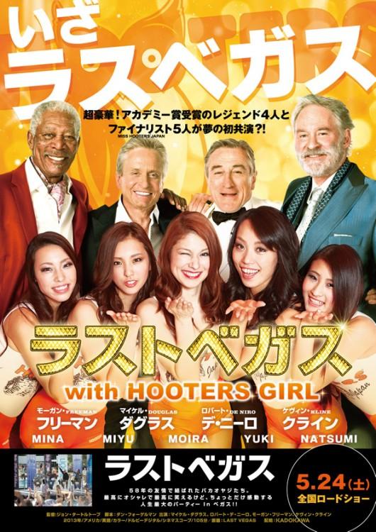 大物ハリウッドスターと HOOTERS GIRL が共演!?映画「ラスト・ベガス」コラボキャンペーン