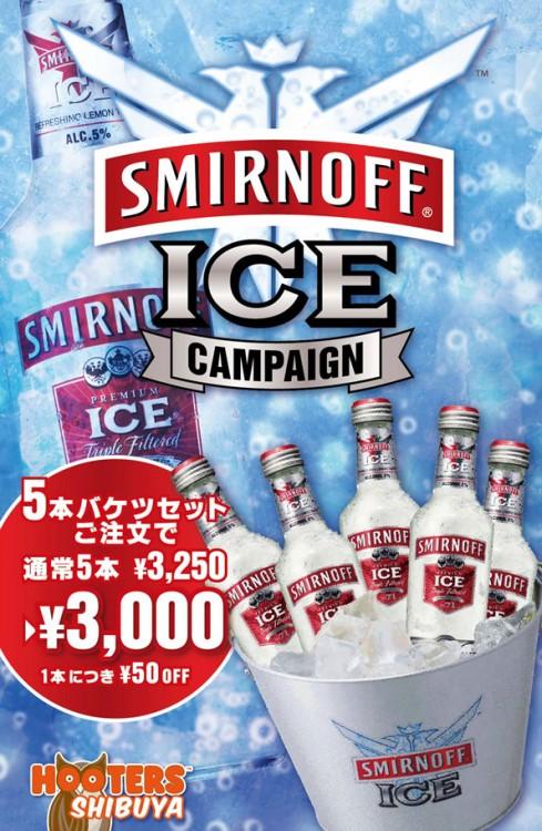 <渋谷店>7月はスミノフアイスキャンペーン!