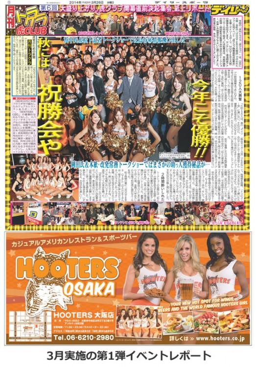 HOOTERS大阪店で「阪神タイガースイベント第二弾」開催決定!