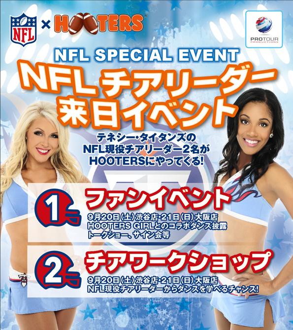 もうすぐ締切!【渋谷店・大阪店】NFLチアリーダー来日記念イベント開催!