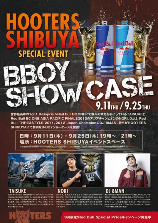 <渋谷店>スペシャルイベント「Red Bull BBOY SHOW CASE」開催!