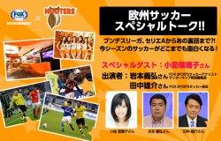欧州サッカースペシャルトークショーをHOOTERS渋谷店にて開催!