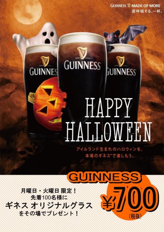 <渋谷店>10月はギネスドラフト&ハロウィンスペシャルカクテルキャンペーン!