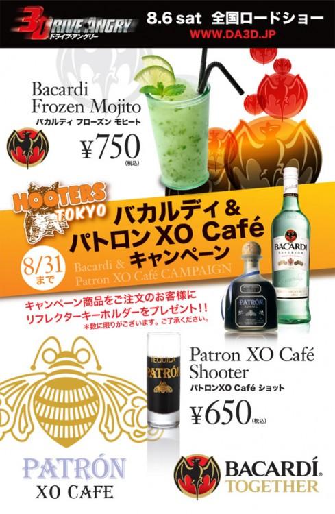 「バカルディ & パトロン XO Cafe キャンペーン」を赤坂店で開催