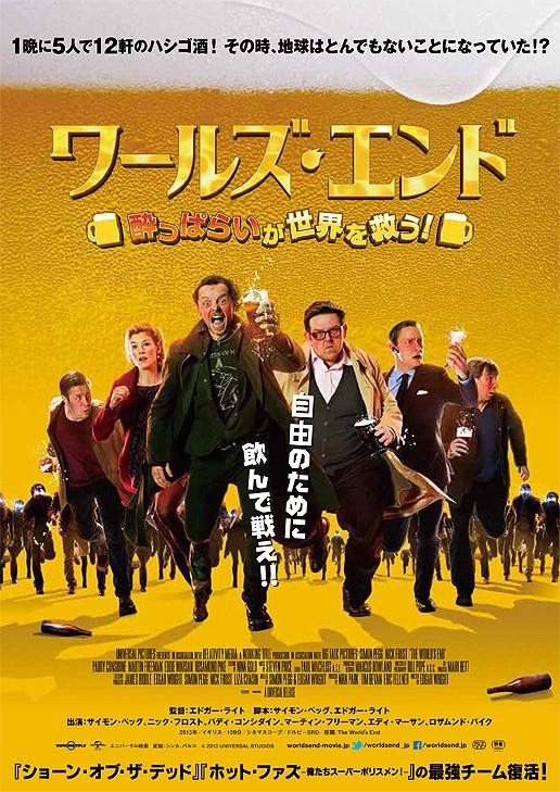 オリジナルダンスも披露!映画『ワールズ・エンド/酔っぱらいが世界を救う』コラボキャンペーン
