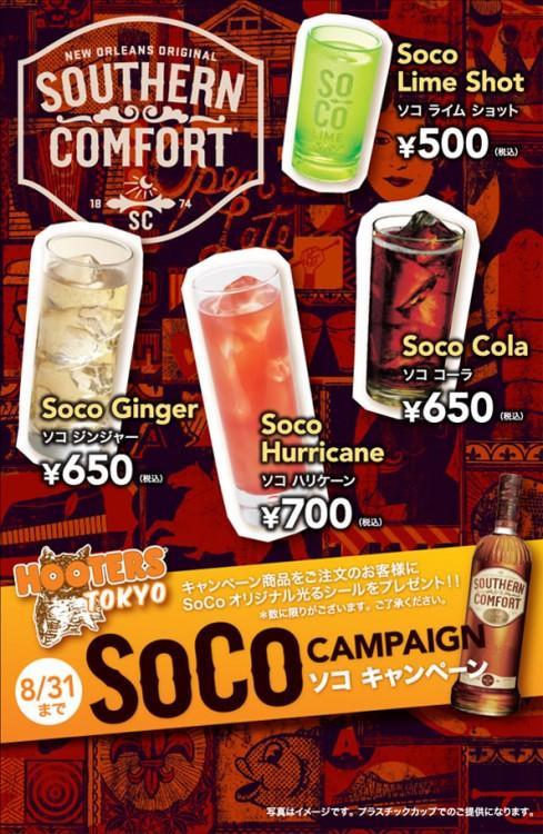 「ソコ キャンペーン」をお台場ガーデンで開催