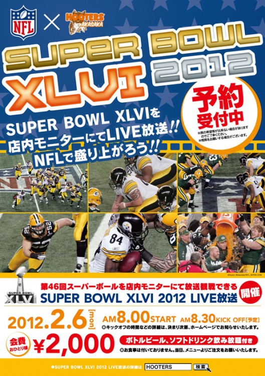 NFL SUPER BOWL XLVI 2012 パブリックビューイング開催!!