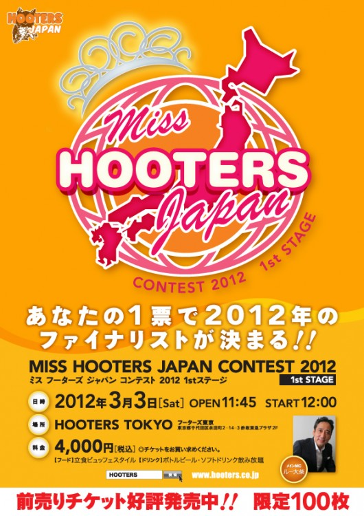 MISS HOOTERS JAPAN CONTEST 2012 1st STAGE 開催!!