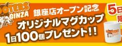 HOOTERS GINZA オープン記念「マグカッププレゼントキャンペーン」