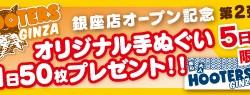 HOOTERS GINZA オープン記念「オリジナル手ぬぐいプレゼントキャンペーン」