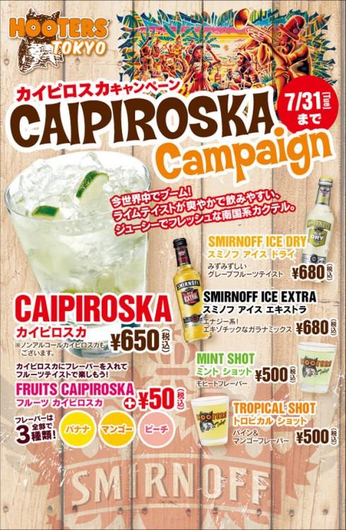 """世界中でブーム!南国系カクテル """"カイピロスカ"""" キャンペーン【HOOTERS TOKYO】"""