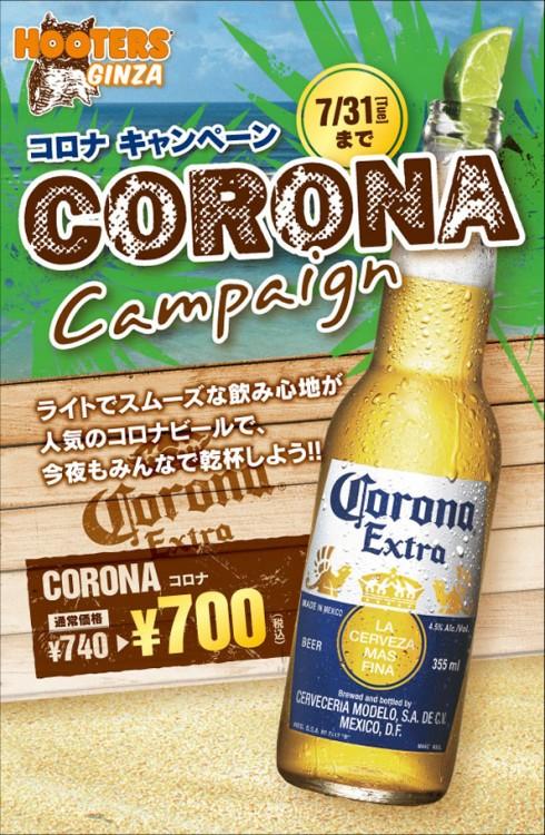 7月はコロナビールで乾杯!【HOOTERS GINZA】