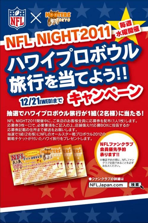 毎週水曜日、NFL NIGHT2011 開催!!