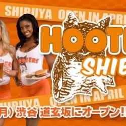 HOOTERS渋谷店 4/21(月)にグランドオープン!