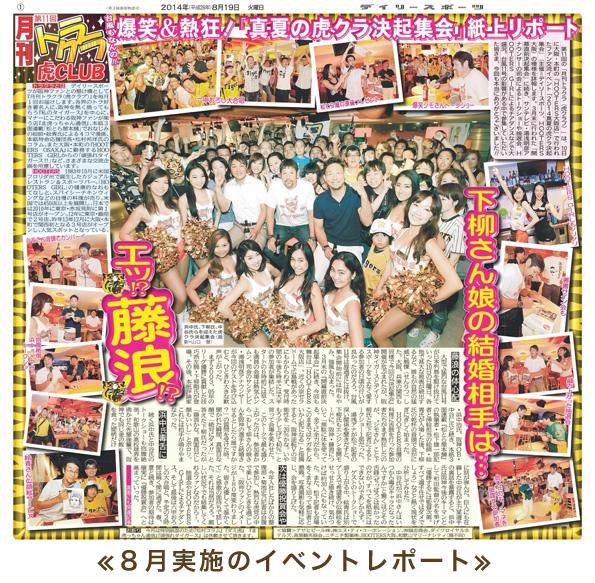 HOOTERS大阪店で「阪神タイガースイベント第三弾」開催決定!
