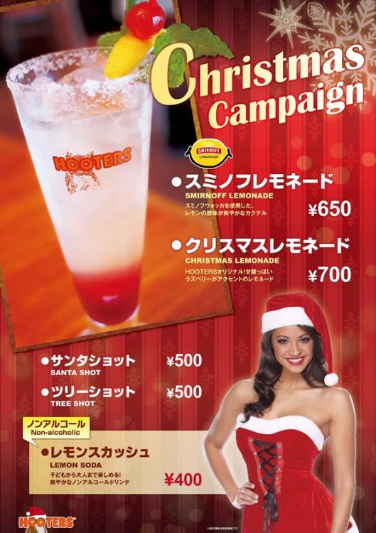 <赤坂店・銀座店・渋谷店・大阪店>クリスマスレモネードキャンペーンを実施中!