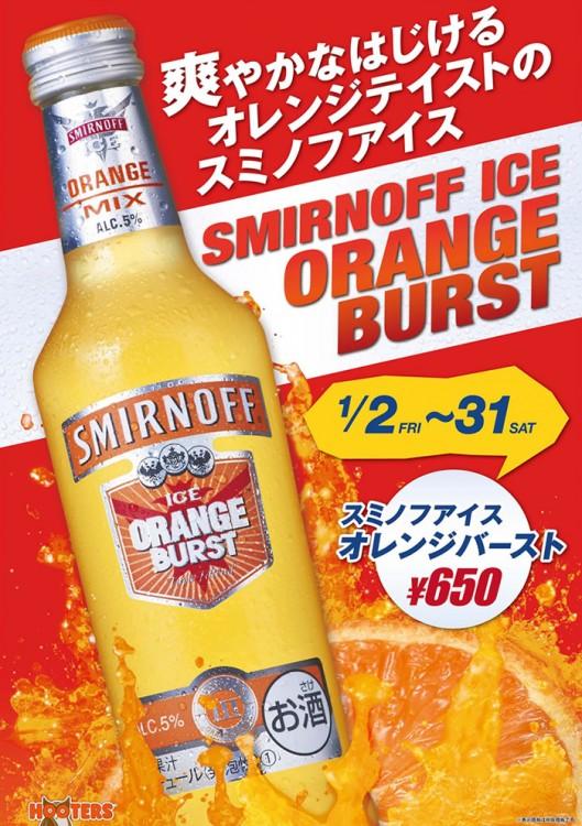 <渋谷店>1月はスミノフアイス オレンジバーストキャンペーン開催!