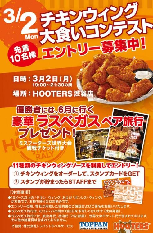 チキンウィング大食いコンテストに優勝して「ラスベガス」に行こう!
