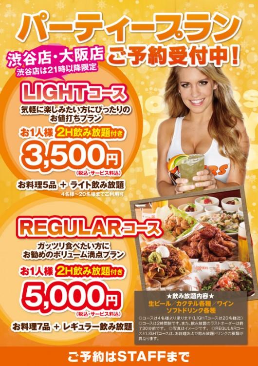 大阪店・渋谷店限定・3500円のパーティコースがスタートします!