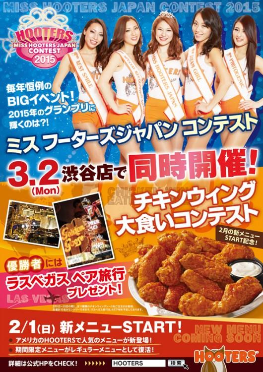 3/2(月)は「ミスフーターズジャパンコンテスト」と「チキンウィング大食いコンテスト」同時開催!