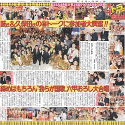 20141216_dailysports