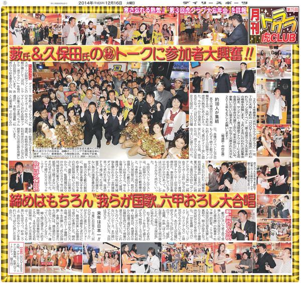 締切間近!【大阪店】プロ野球シーズン開幕直前!阪神タイガースイベント第4弾開催