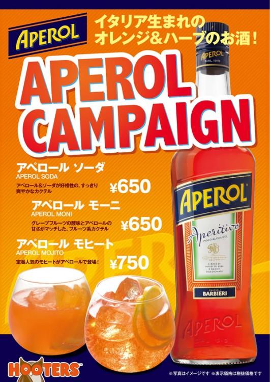 【赤坂店・大阪店】アペロールキャンペーン開催!