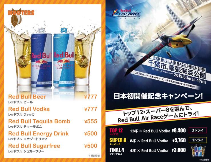 【銀座店・渋谷店】レッドブルウォッカを飲んで「レッドブル・エアレース」チケットをGET!