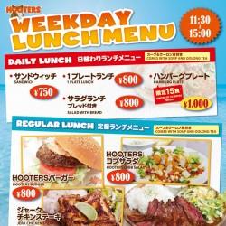 hooters_lunch201504_A4_OSAKA_ol-01